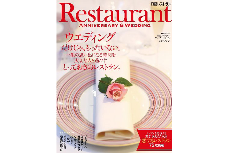 日経レストラン アニバーサリー&<br>ウエディング掲載情報