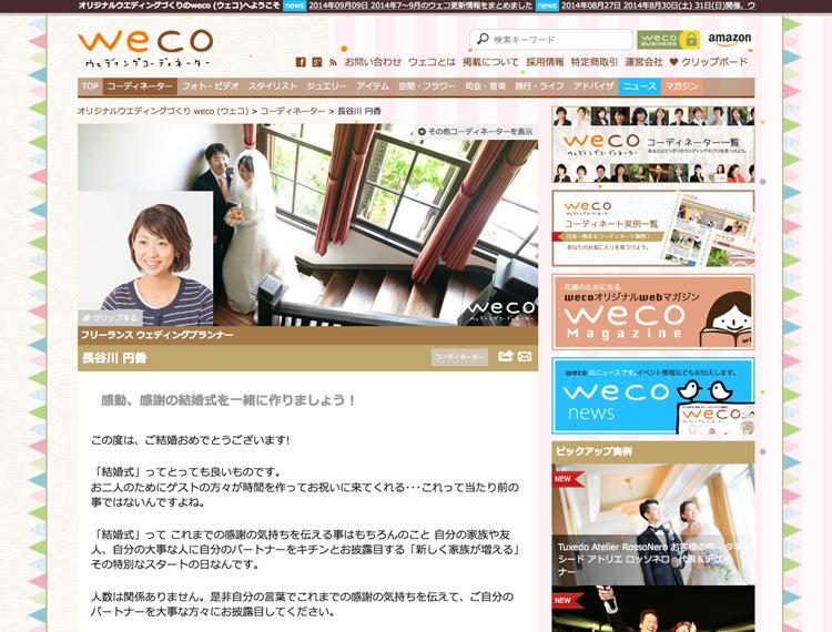 weco(メディア)に掲載情報<br><br>