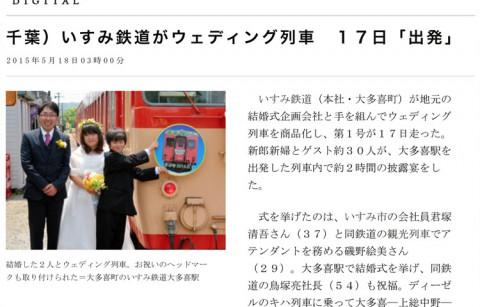 朝日新聞デジタル 2015年5月18日 <br>「いすみ鉄道ウエディング」記事掲載情報