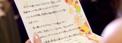 花嫁の手紙を読む?読まない?