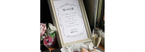人前結婚式で一番大切なこと。