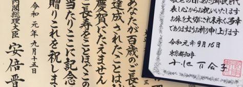 安倍晋三氏と小池百合子氏から賞状が!!