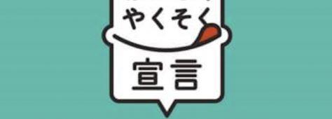 おいしく約束宣言【市川のテイクアウトおススメ店】